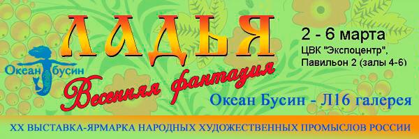 XX Выставка-ярмарка народных художественных промыслов России «Ладья. Весенняя фантазия»