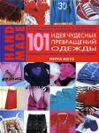 """""""101 идея чудесных превращений одежды"""""""