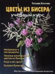 """Книга Татьяна Коссова """"Цветы из бисера учебный курс"""""""