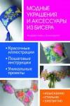 """""""Модные украшения и аксессуары из бисера"""""""