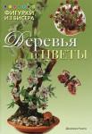 """""""Деревья и цветы, фигурки из бисера"""""""