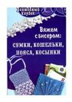 """Семенова Л.Н. """"Вяжем с бисером: сумки, кошельки, пояса, косынки"""""""