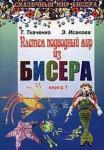 """""""Плетем подводный мир из бисера. Книга 1"""""""