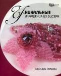 """""""Уникальные украшения из бисера"""""""