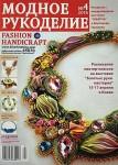 """""""Модное рукоделие"""" №4 2016"""