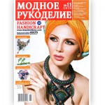"""""""Модное рукоделие"""" №11 2016"""